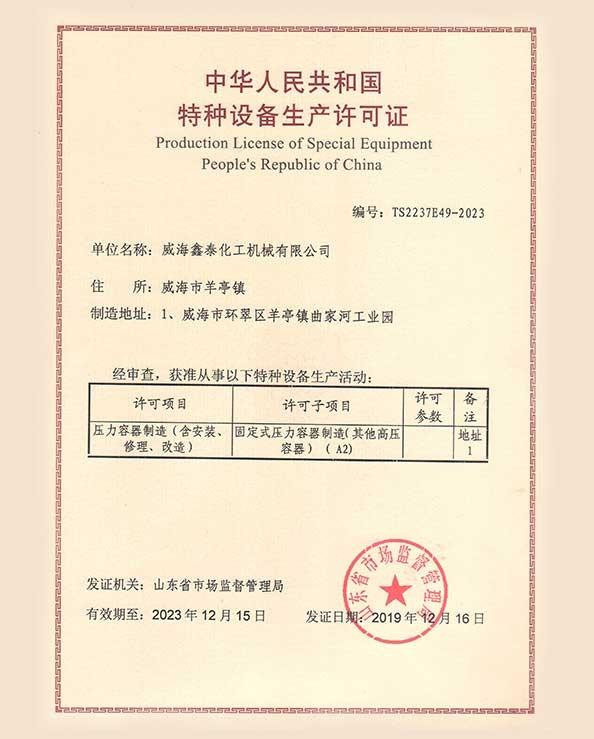 威海鑫泰特种设备生产许可证