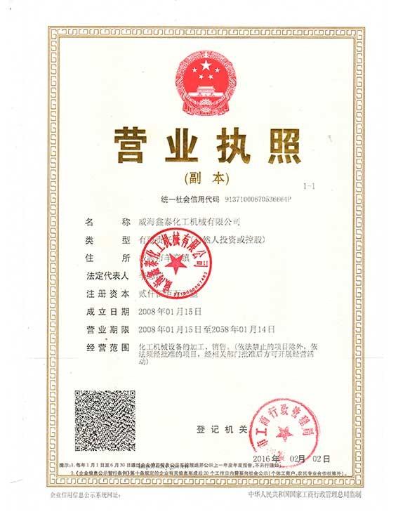 威海鑫泰营业执照