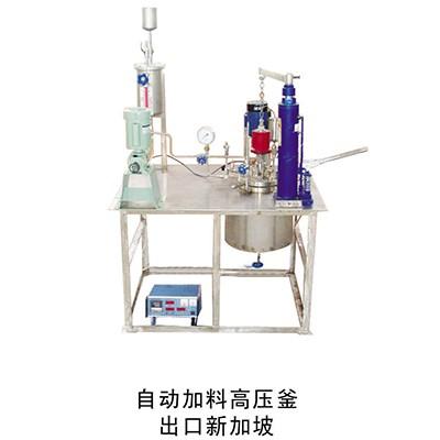 钛材自动加料加氢反应釜